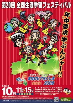 081012Fukushima.jpg